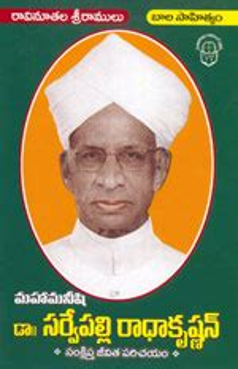 Sarvepalli Radhakrishnan Biography, Essay, quotes